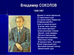 Владимир СОКОЛОВ 1928-1997 Вдали от всех парнасов, От мелочных сует Со мной о