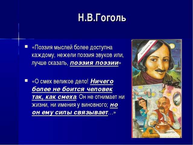Н.В.Гоголь «Поэзия мыслей более доступна каждому, нежели поэзия звуков или,...
