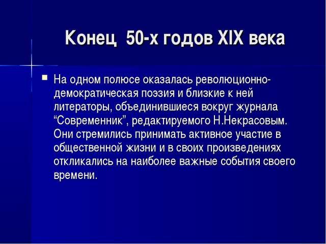 Конец 50-х годов XIX века На одном полюсе оказалась революционно-демократиче...