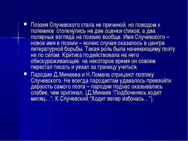Поэзия Случевского стала не причиной, но поводом к полемике: столкнулись не...