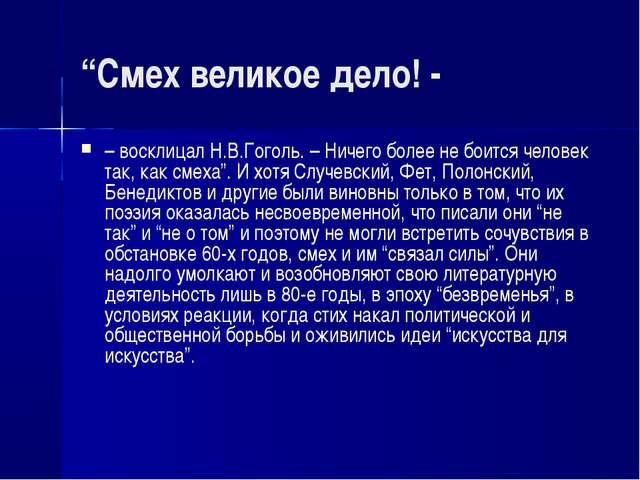 """""""Смех великое дело! - – восклицал Н.В.Гоголь. – Ничего более не боится челове..."""