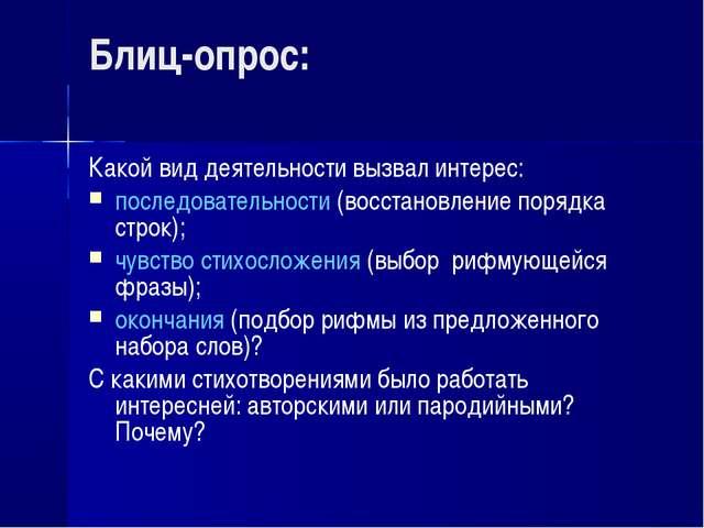 Блиц-опрос: Какой вид деятельности вызвал интерес: последовательности (восста...