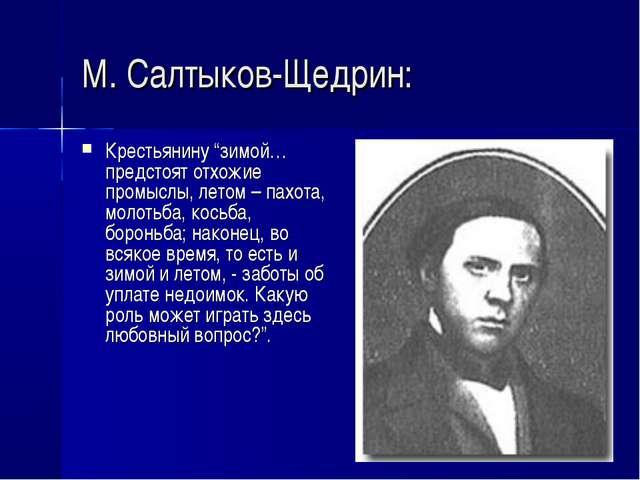 """М. Салтыков-Щедрин: Крестьянину """"зимой… предстоят отхожие промыслы, летом – п..."""