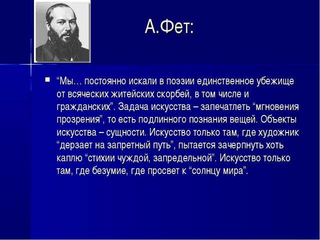"""А.Фет: """"Мы… постоянно искали в поэзии единственное убежище от всяческих житей..."""