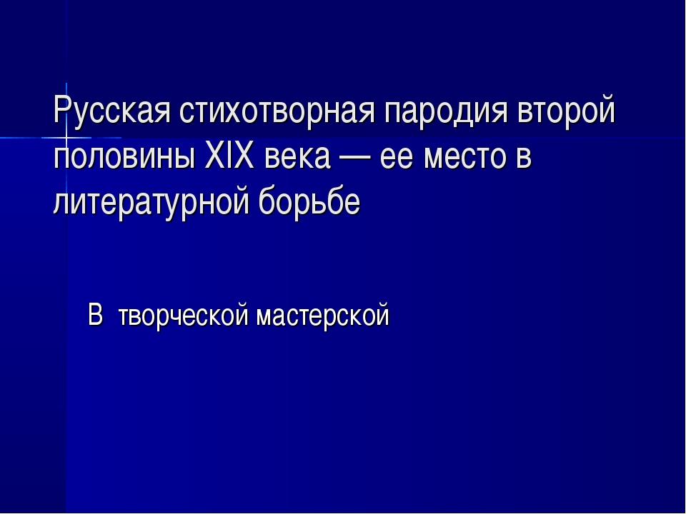 Русская стихотворная пародия второй половины XIX века — ее место в литературн...