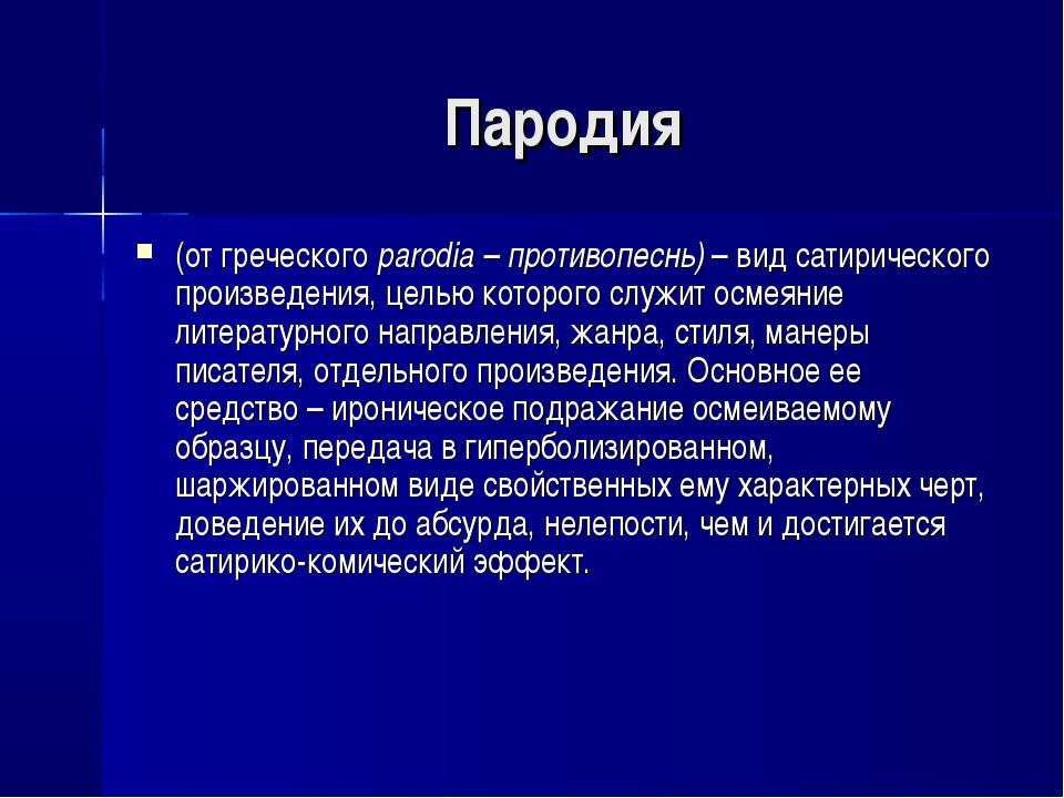 Пародия (от греческого parodia – противопеснь) – вид сатирического произведен...