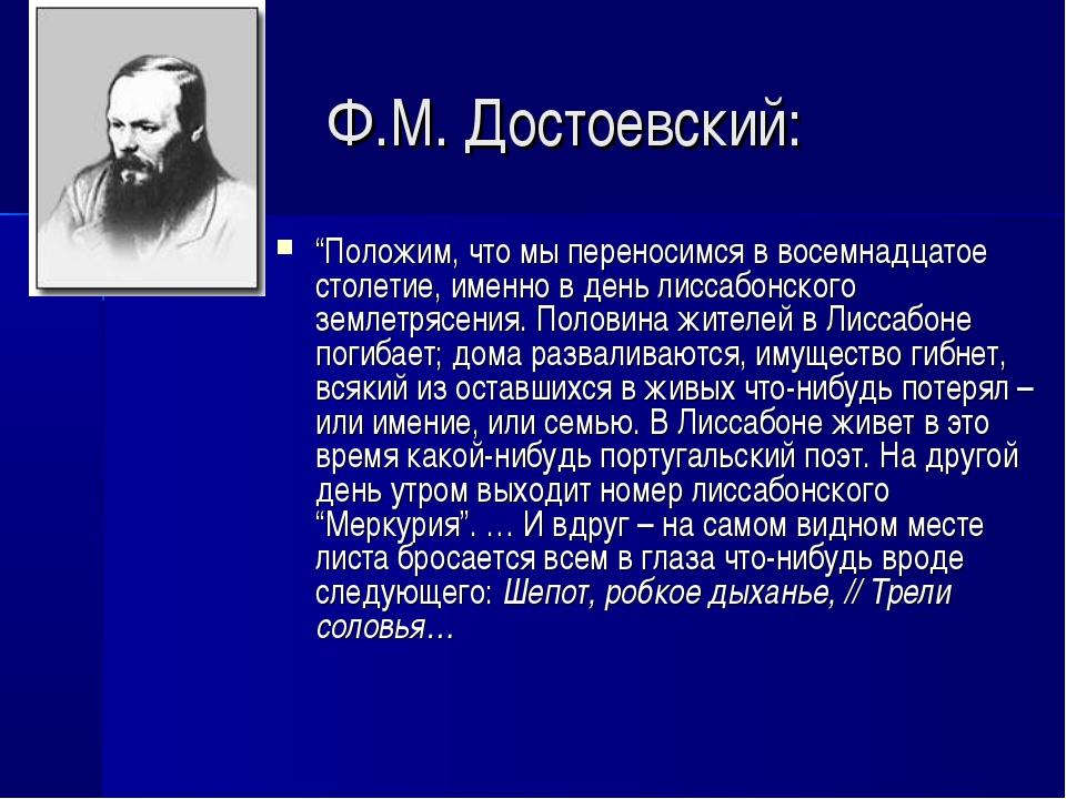 """Ф.М. Достоевский: """"Положим, что мы переносимся в восемнадцатое столетие, имен..."""