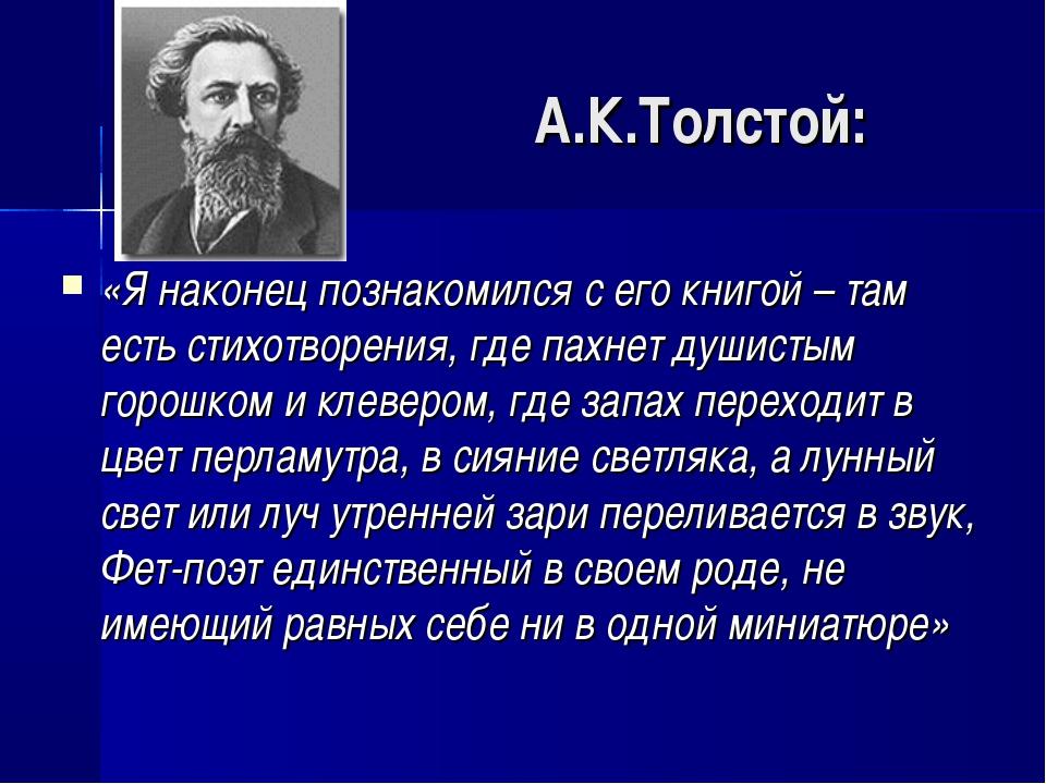 А.К.Толстой: «Я наконец познакомился с его книгой – там есть стихотворения, г...