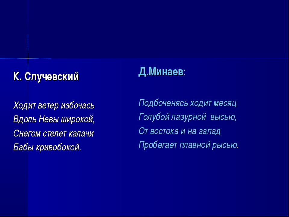 К. Случевский Ходит ветер избочась Вдоль Невы широкой, Снегом стелет калачи Б...