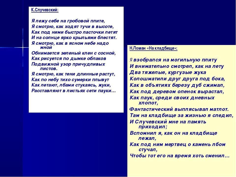 К.Случевский: Я лежу себе на гробовой плите, Я смотрю, как ходят тучи в высот...
