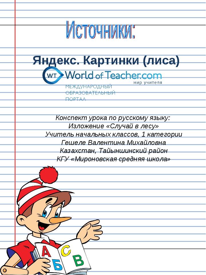 Яндекс. Картинки (лиса) Конспект урока по русскому языку: Изложение «Случай в...