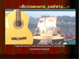 «Вспомните, ребята…» Тема Великой Отечественной войны в творчестве российских