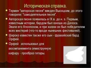 """Историческая справка. Термин """"авторская песня"""" введен Высоцким, до этого гово"""