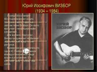 Юрий Иосифович ВИЗБОР (1934 – 1984) Вконце 50-хиначале 60-хгодов начинают