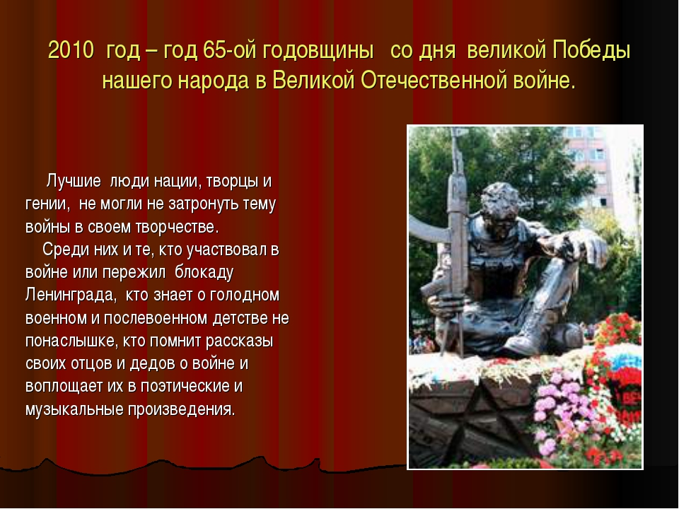 2010 год – год 65-ой годовщины со дня великой Победы нашего народа в Великой...