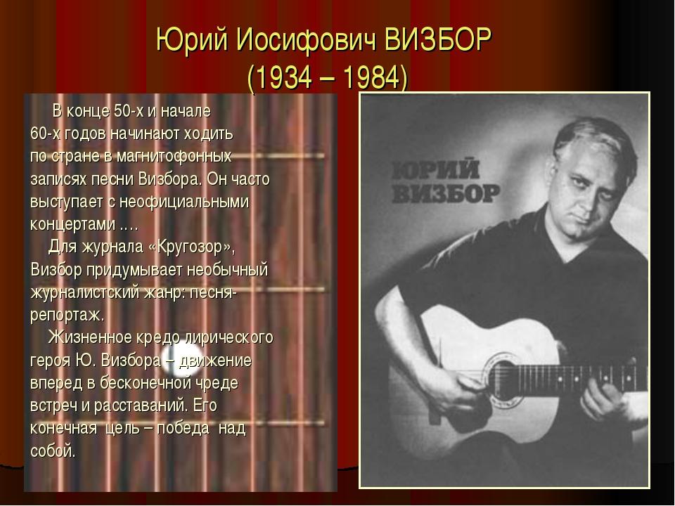 бардовские песни визбора тексты обои для рабочего