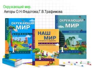 Окружающий мир. Авторы О.Н.Федотова,Г.В.Трафимова