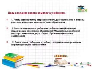 Цели создания нового комплекта учебников. 1. Учесть характеристику современн