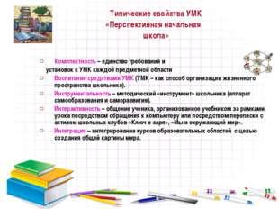 Типические свойства УМК «Перспективная начальная школа» Комплектность – един