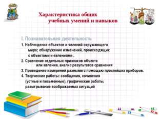 Характеристика общих учебных умений и навыков I. Познавательная деятельность