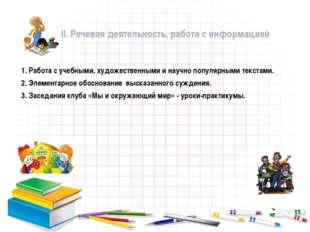 II. Речевая деятельность, работа с информацией 1. Работа с учебными, художес