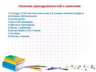 Наличие принадлежностей к занятиям: Тетрадь 12-18 листов в клеточку и в тонку