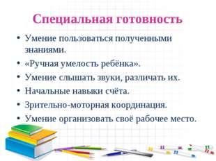 Специальная готовность Умение пользоваться полученными знаниями. «Ручная умел