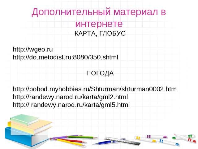 Дополнительный материал в интернете КАРТА, ГЛОБУС http://wgeo.ru http://do.me...