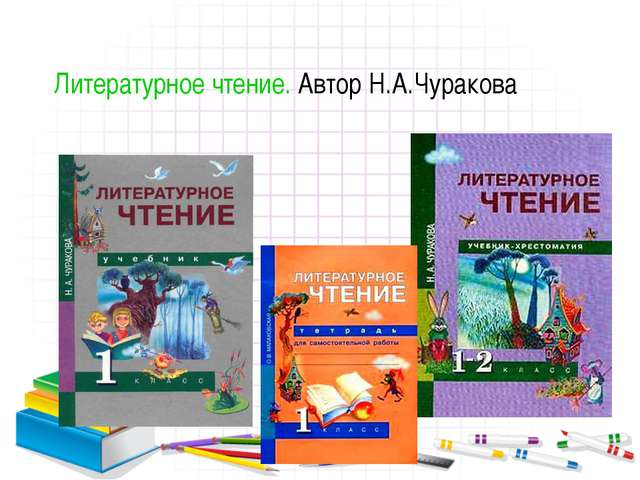 Литературное чтение.Автор Н.А.Чуракова
