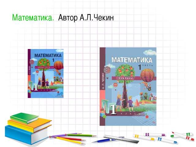 Математика.Автор А.Л.Чекин