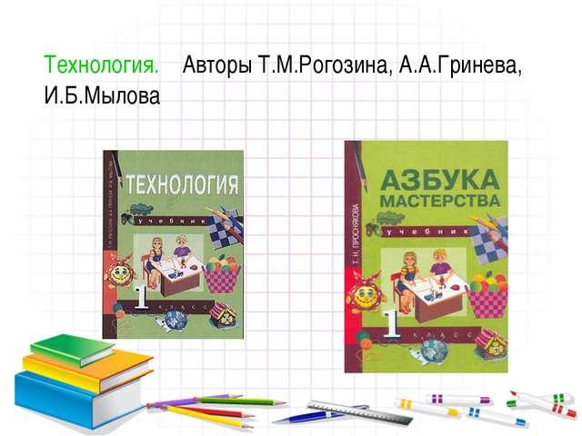 Технология.Авторы Т.М.Рогозина, А.А.Гринева, И.Б.Мылова