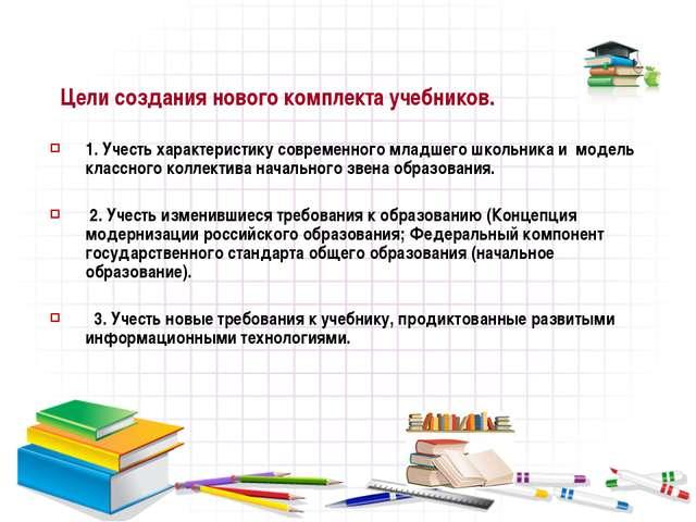 Цели создания нового комплекта учебников. 1. Учесть характеристику современн...