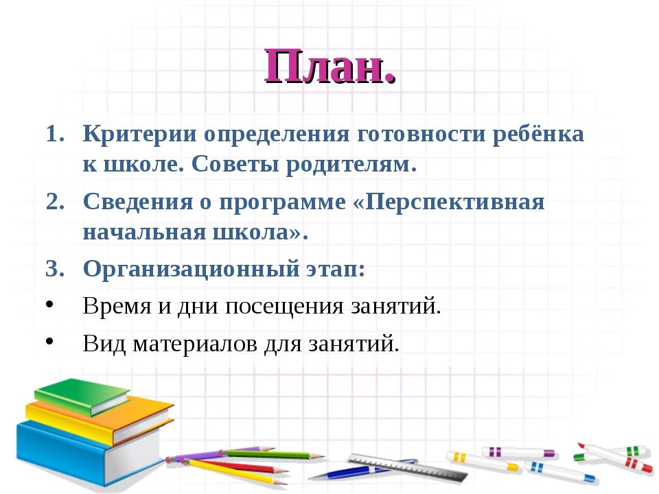 План. Критерии определения готовности ребёнка к школе. Советы родителям. Свед...
