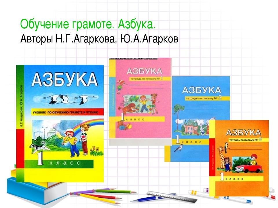 Обучение грамоте.Азбука. Авторы Н.Г.Агаркова, Ю.А.Агарков