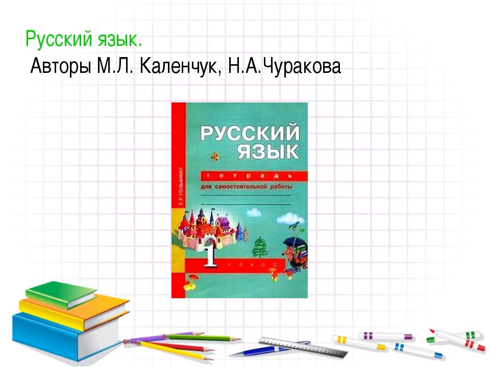 Русский язык. Авторы М.Л. Каленчук, Н.А.Чуракова