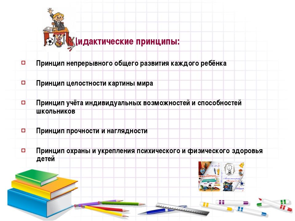 Дидактические принципы: Принцип непрерывного общего развития каждого ребёнка...