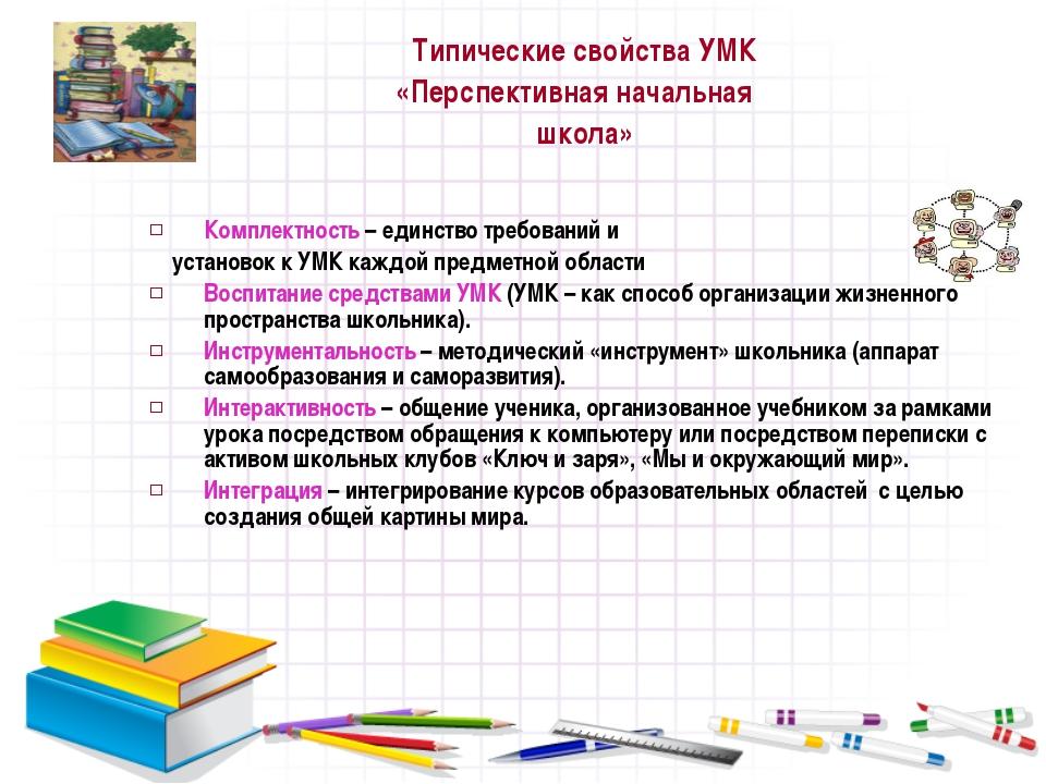 Типические свойства УМК «Перспективная начальная школа» Комплектность – един...