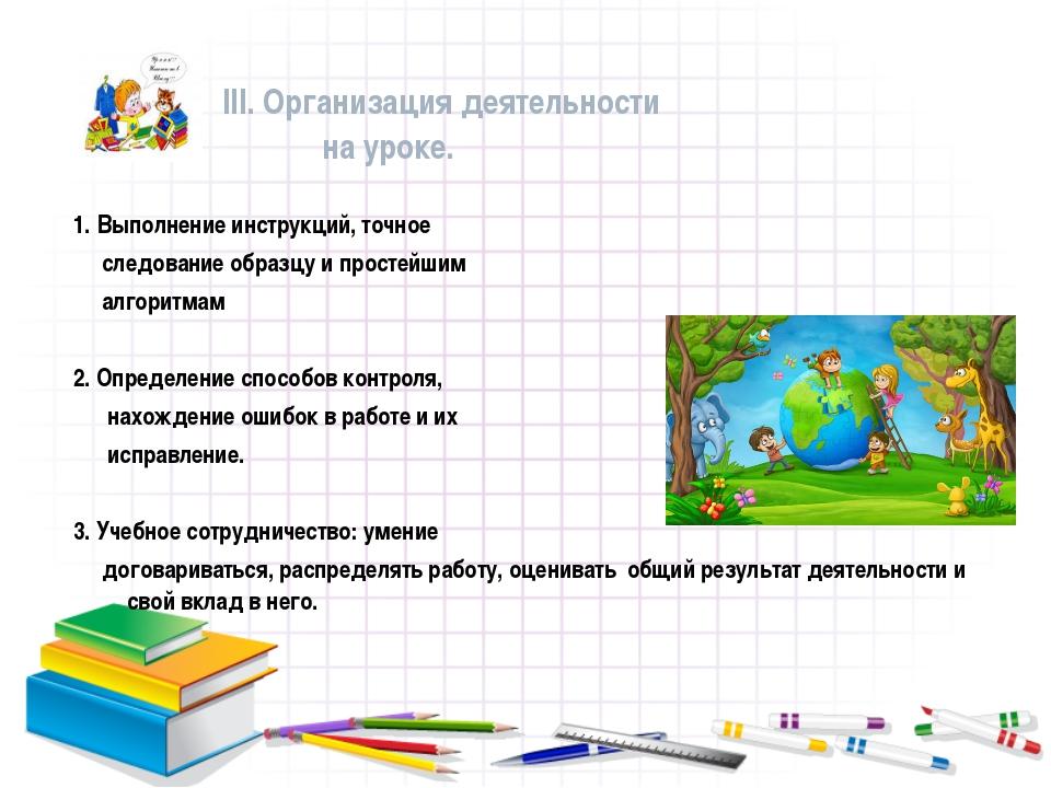III. Организация деятельности на уроке. 1. Выполнение инструкций, точное сле...