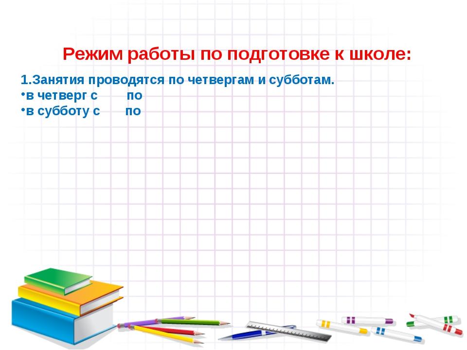 Режим работы по подготовке к школе: Занятия проводятся по четвергам и суббота...