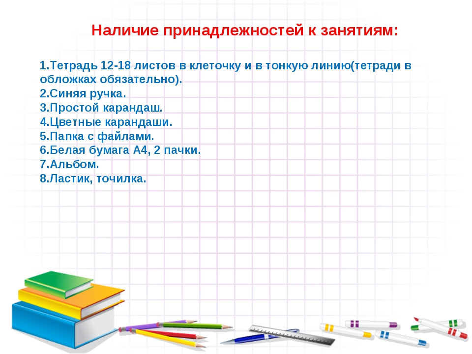 Наличие принадлежностей к занятиям: Тетрадь 12-18 листов в клеточку и в тонку...