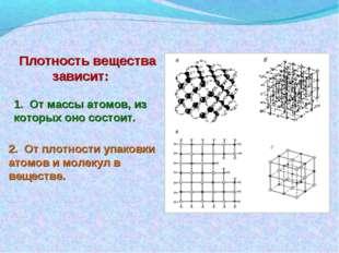 2. От плотности упаковки атомов и молекул в веществе. Плотность вещества зави