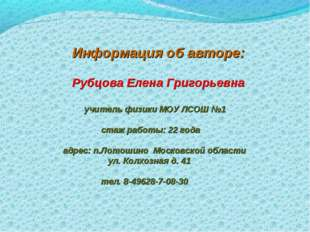Информация об авторе: Рубцова Елена Григорьевна учитель физики МОУ ЛСОШ №1 с