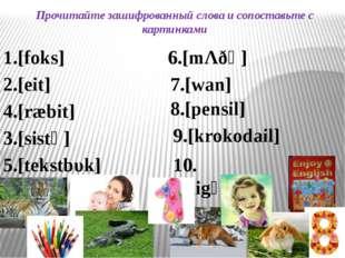 Прочитайте зашифрованный слова и сопоставьте с картинками 6.[mΛðә] 4.[ræbit]