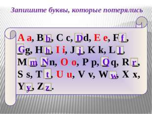 Запишите буквы, которые потерялись A a, B _, C c, _ d, E e, F _, _ g, H _, I