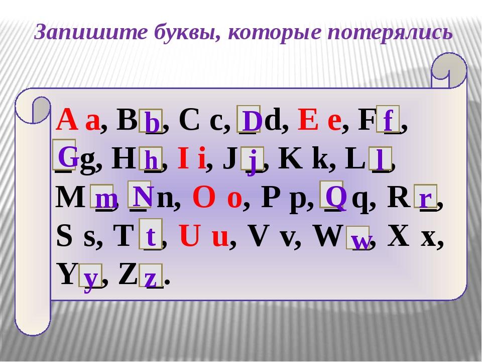 Запишите буквы, которые потерялись A a, B _, C c, _ d, E e, F _, _ g, H _, I...