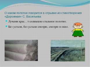 О каком полотне говорится в отрывке из стихотворения «Дорожная» С. Васильева