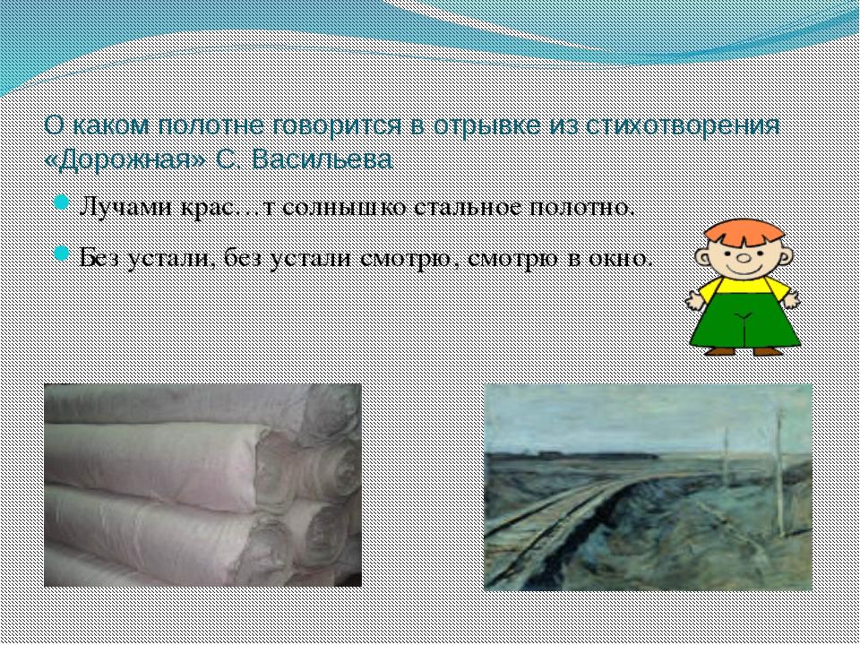 О каком полотне говорится в отрывке из стихотворения «Дорожная» С. Васильева...