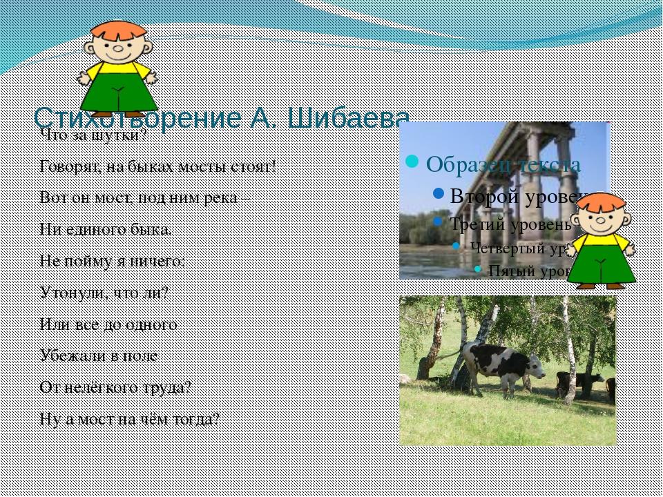 Стихотворение А. Шибаева Что за шутки? Говорят, на быках мосты стоят! Вот он...
