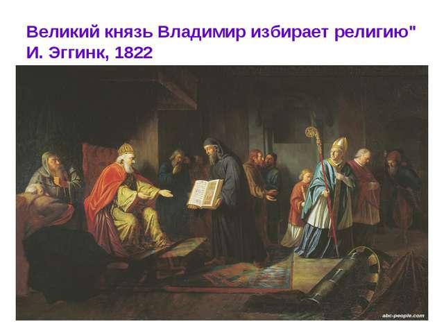 """Великий князь Владимир избирает религию"""" И. Эггинк, 1822"""