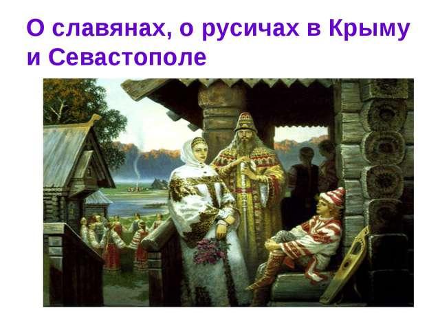 О славянах, о русичах в Крыму и Севастополе